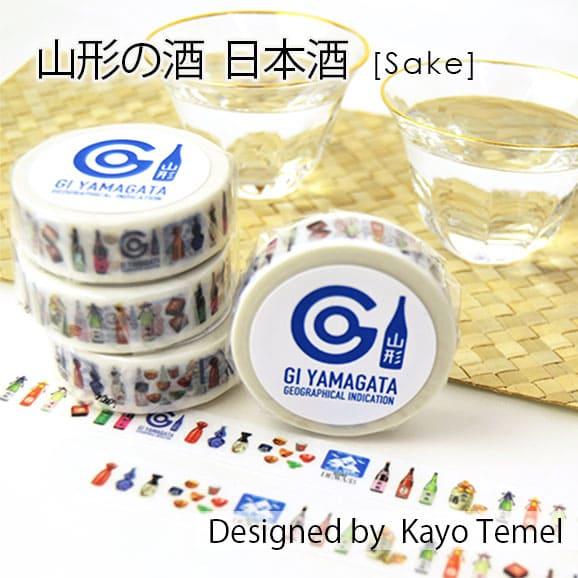 石山商店オリジナルマスキングテープ[山形の酒日本酒]【宅急便】