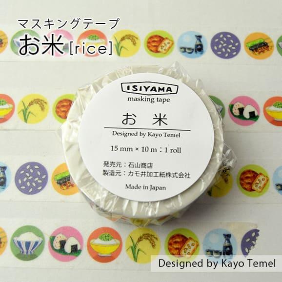 石山商店オリジナルマスキングテープ[お米]【宅急便】