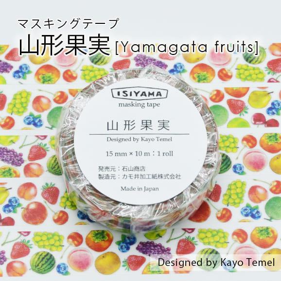 石山商店オリジナルマスキングテープ[山形果実]【ネコポス便可】