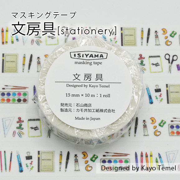 石山商店オリジナルマスキングテープ[文房具]【ネコポス便可】