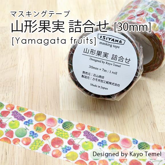 石山商店オリジナルマスキングテープ30mm[山形果実詰合せ]【宅急便】