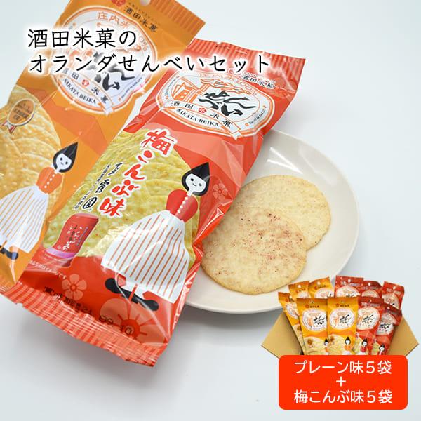酒田米菓/オランダせんべいセット(プレーン味5袋・梅こんぶ味5袋)[箱入]