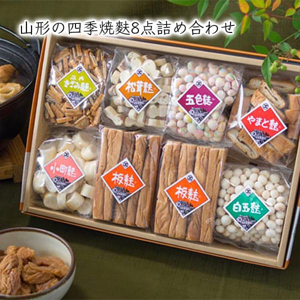 山形の四季焼麩8点詰合せセット[箱入]