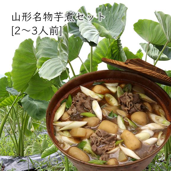 【送料無料】山形名物芋煮セット(2~3人前)