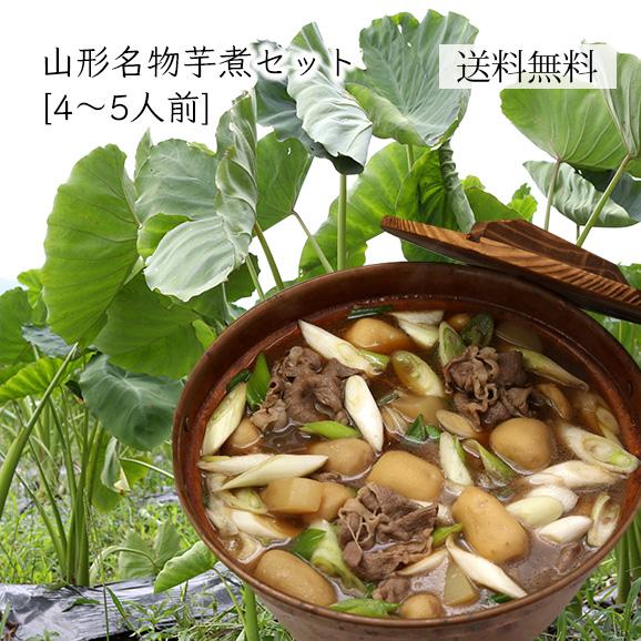 山形名物芋煮セット(4~5人前)