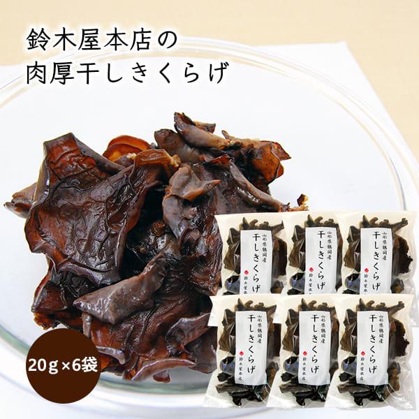 鈴木屋本店の肉厚干しきくらげ[20g×6袋]