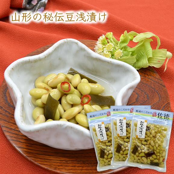 山形の秘伝豆(ひでんまめ)浅漬け(160g×3袋入)[箱入]