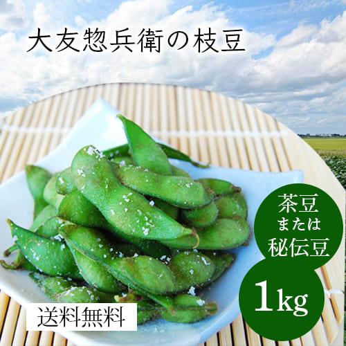大友惣兵衛の枝豆(茶豆または秘伝豆)1kg(500g×2袋)