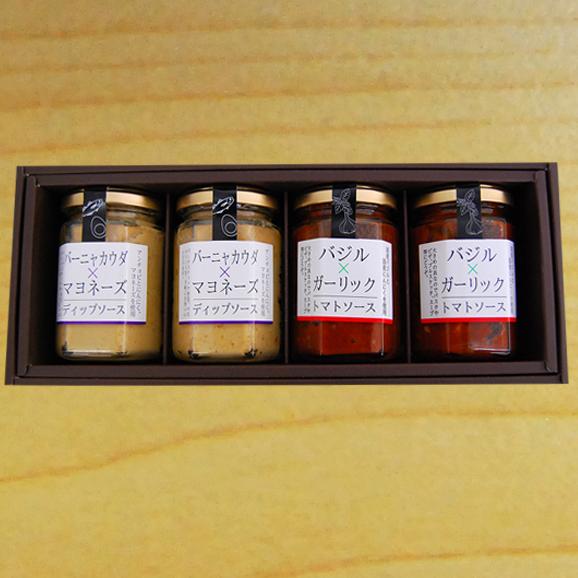 トマトソース[国産バジル×ガーリック]とディップソース[バーニャカウダ×マヨネーズ]4個セット化粧箱入り