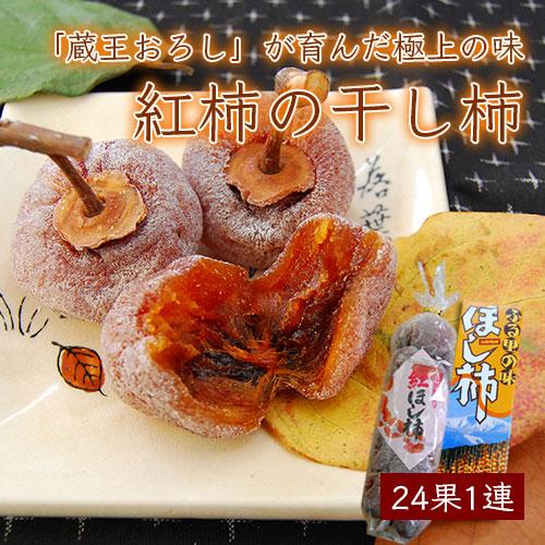 紅柿の干し柿[24果1連]