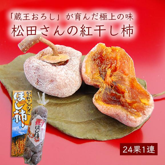 松田さんの紅干し柿(24果1連)