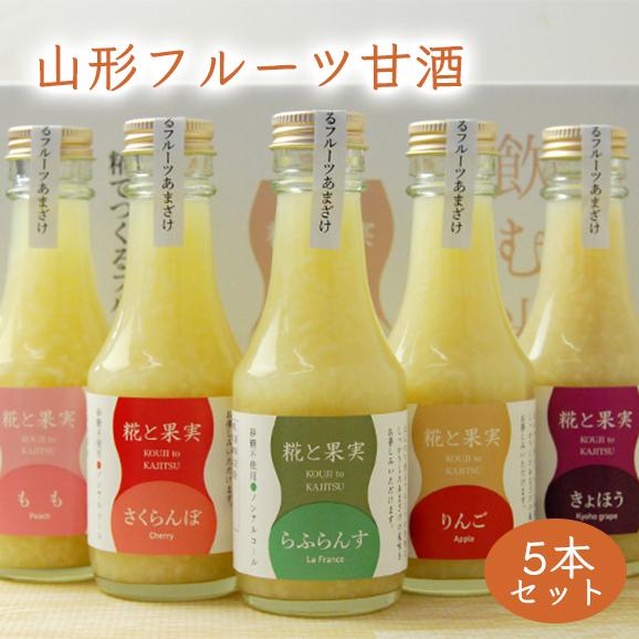 山形フルーツ甘酒5本セット