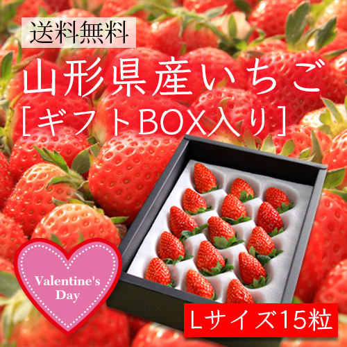 山形県産いちご[雪芽いちご]Lサイズ×15粒 ギフトBOX入【バレンタインギフト】
