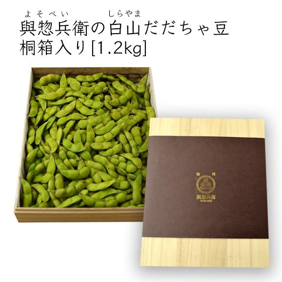 與惣兵衛の白山だだちゃ豆[桐箱入り1.2kg]