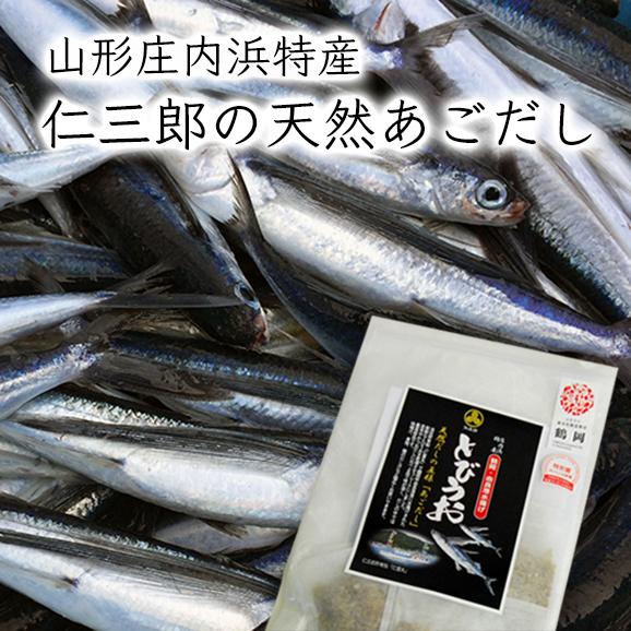 仁三郎の天然あごだし(8g×8パック)1袋【ネコポス便可】