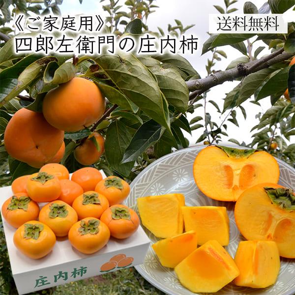 《ご家庭用》四郎左衛門の庄内柿2.5kg