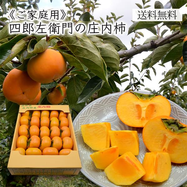《ご家庭用》四郎左衛門の庄内柿5kg