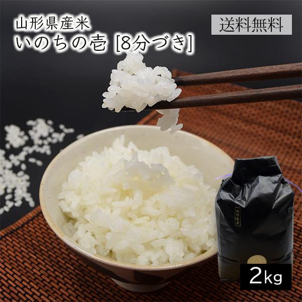 山形の米いのちの壱2kg[8分づき]