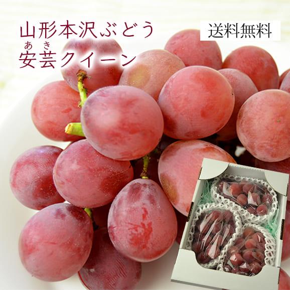 山形の本沢ぶどう安芸クイーン約1.5kg(3~5房)