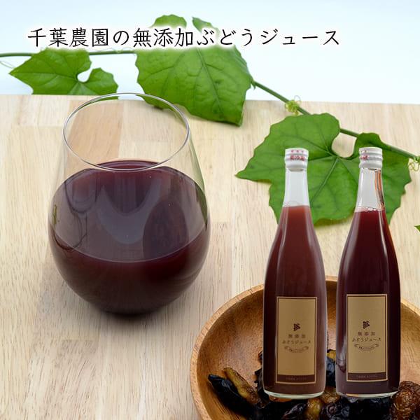 千葉農園の無添加ぶどうジュース(720ml×2本入)[化粧箱入]