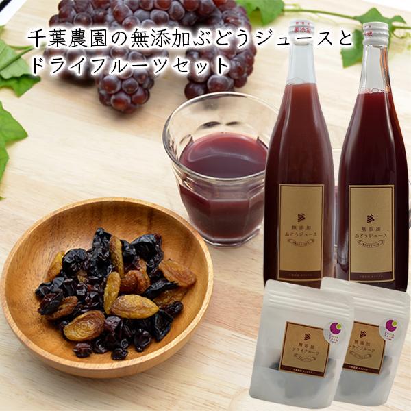千葉農園の無添加ぶどうジュースとドライフルーツセット(720ml×2本入・35g×2袋)[化粧箱入]