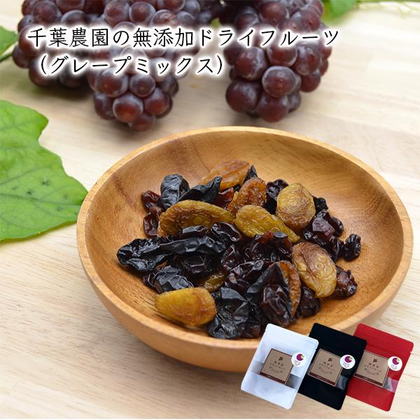 千葉農園の無添加ドライフルーツ(35g×3袋)