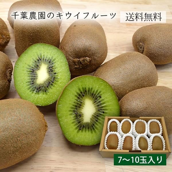 千葉農園のキウイフルーツ(7~10玉)