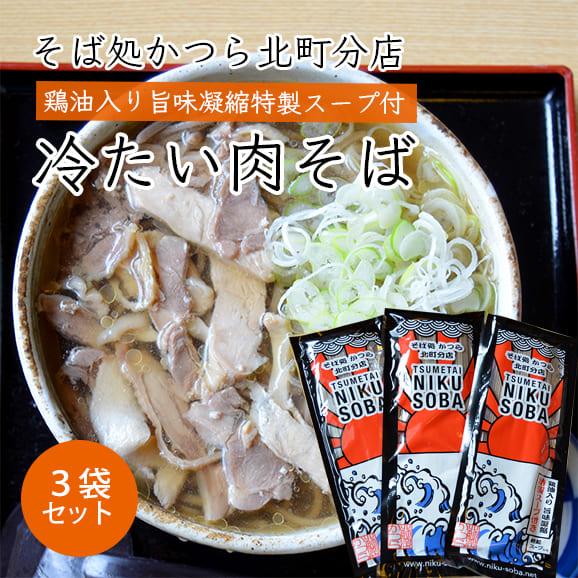 そば処かつら北町分店/冷たい肉そば(乾麺200g×3袋)特製スープ付[ギフトBOX入]