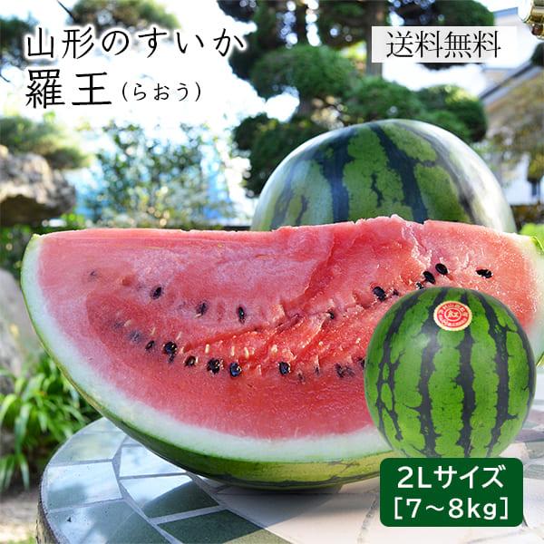 山形のすいか羅王(らおう)1玉(2Lサイズ7~8kg)