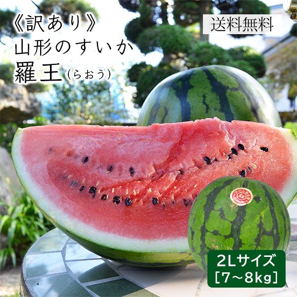 《訳あり》山形のすいか羅王(らおう)1玉(2Lサイズ7~8kg)