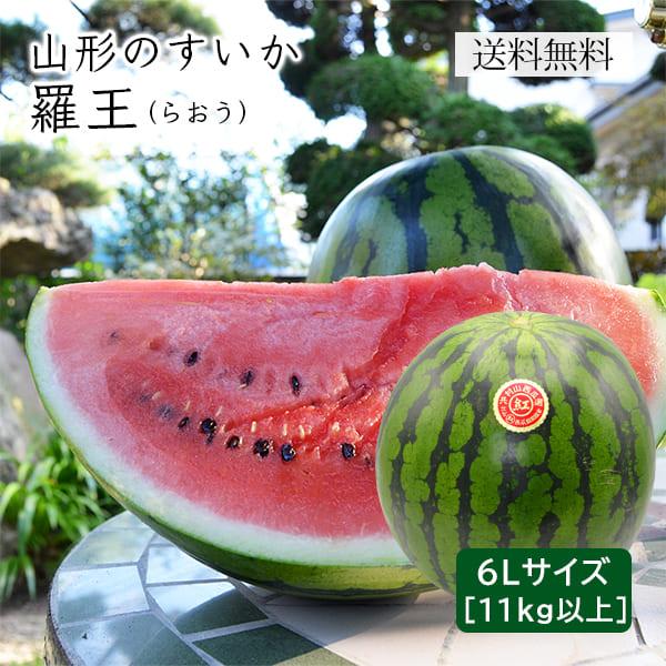《超大玉》山形のすいか羅王(らおう)1玉(6Lサイズ11kg以上)