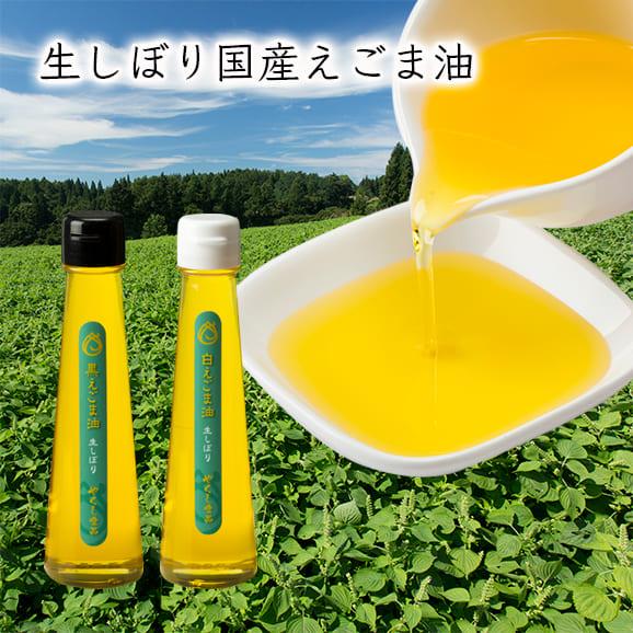 生しぼり国産えごま油(100g×2本)白えごま油×1、黒えごま油×1