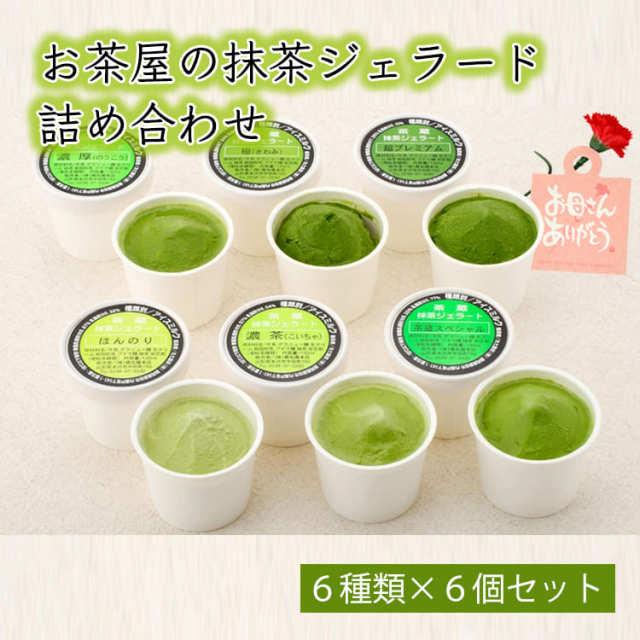 【母の日ギフト】お茶屋の抹茶ジェラート詰合せ6個入(6種類)[箱入]