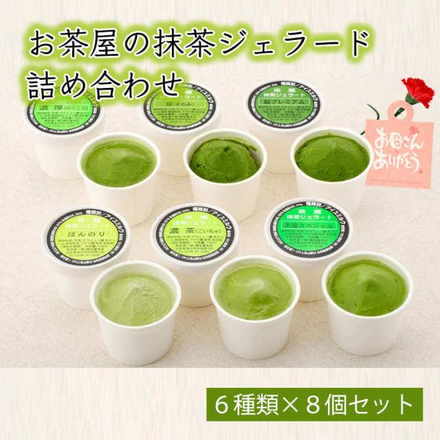 【母の日ギフト】お茶屋の抹茶ジェラート詰合せ8個入(6種類)[箱入]
