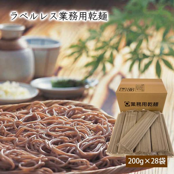 ラベルレス業務用乾麺(200g×28袋)[箱入]