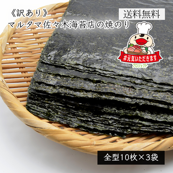 《訳あり》マルタマ佐々木海苔店の焼のり(全型10枚 ×3袋)