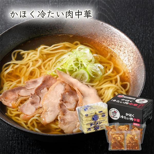 かほく冷たい肉中華(冷凍5食セット)