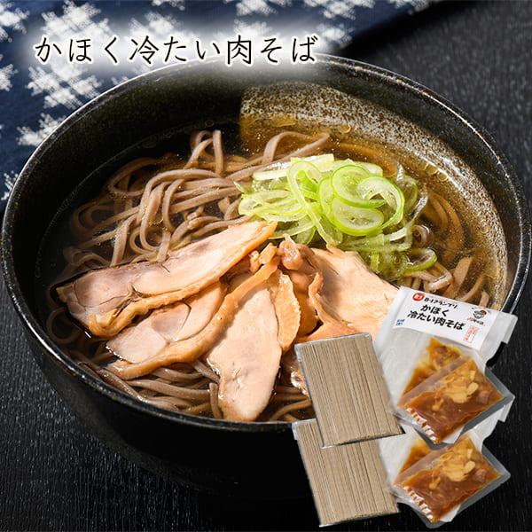 かほく冷たい肉そば(冷蔵4食セット)