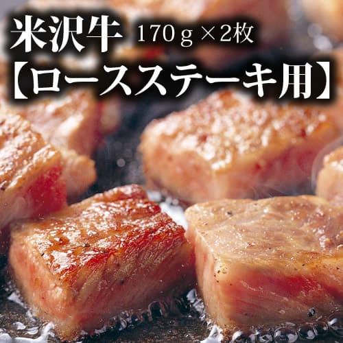 米沢牛【ロースステーキ用】170g×2枚
