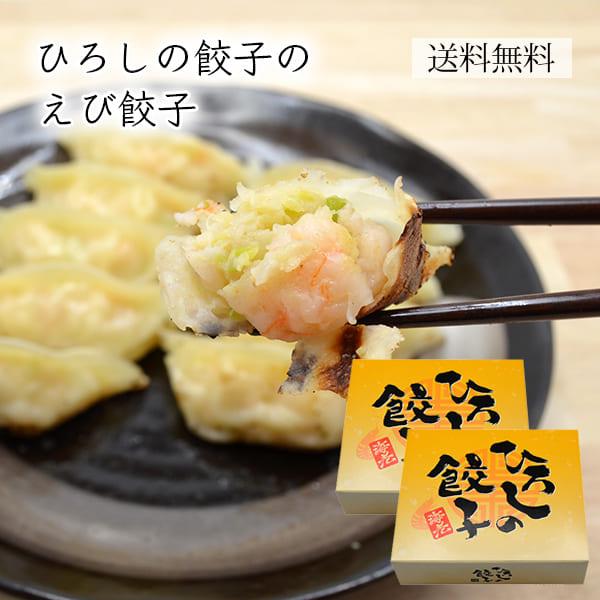 ひろしの餃子/えび餃子(20個×2箱)[箱入]
