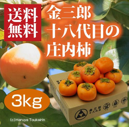 金三郎十八代目の庄内柿Lサイズ以上3kg(16玉前後)