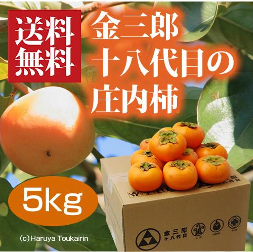 金三郎十八代目の庄内柿Lサイズ5kg(26玉前後)