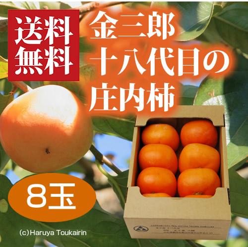 金三郎十八代目の庄内柿Lサイズ8個