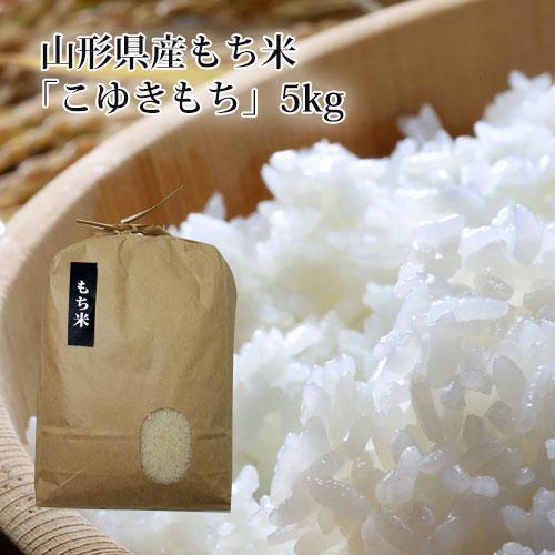 山形県産もち米5kg<精米>【うまいず極上米】