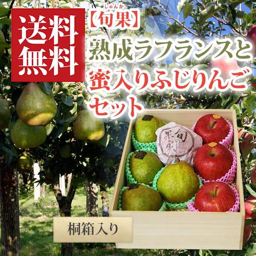 【旬果】熟成ラフランスと蜜入りふじりんごセット3kg[桐箱入]
