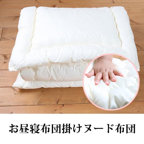 お昼寝布団nen-ne(ねんね)