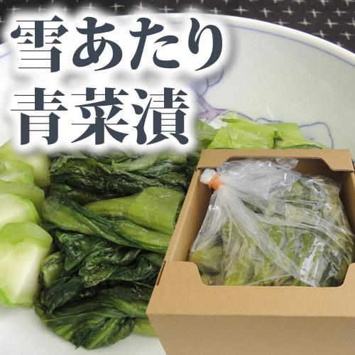 雪あたり青菜漬(せいさいづけ)2kg
