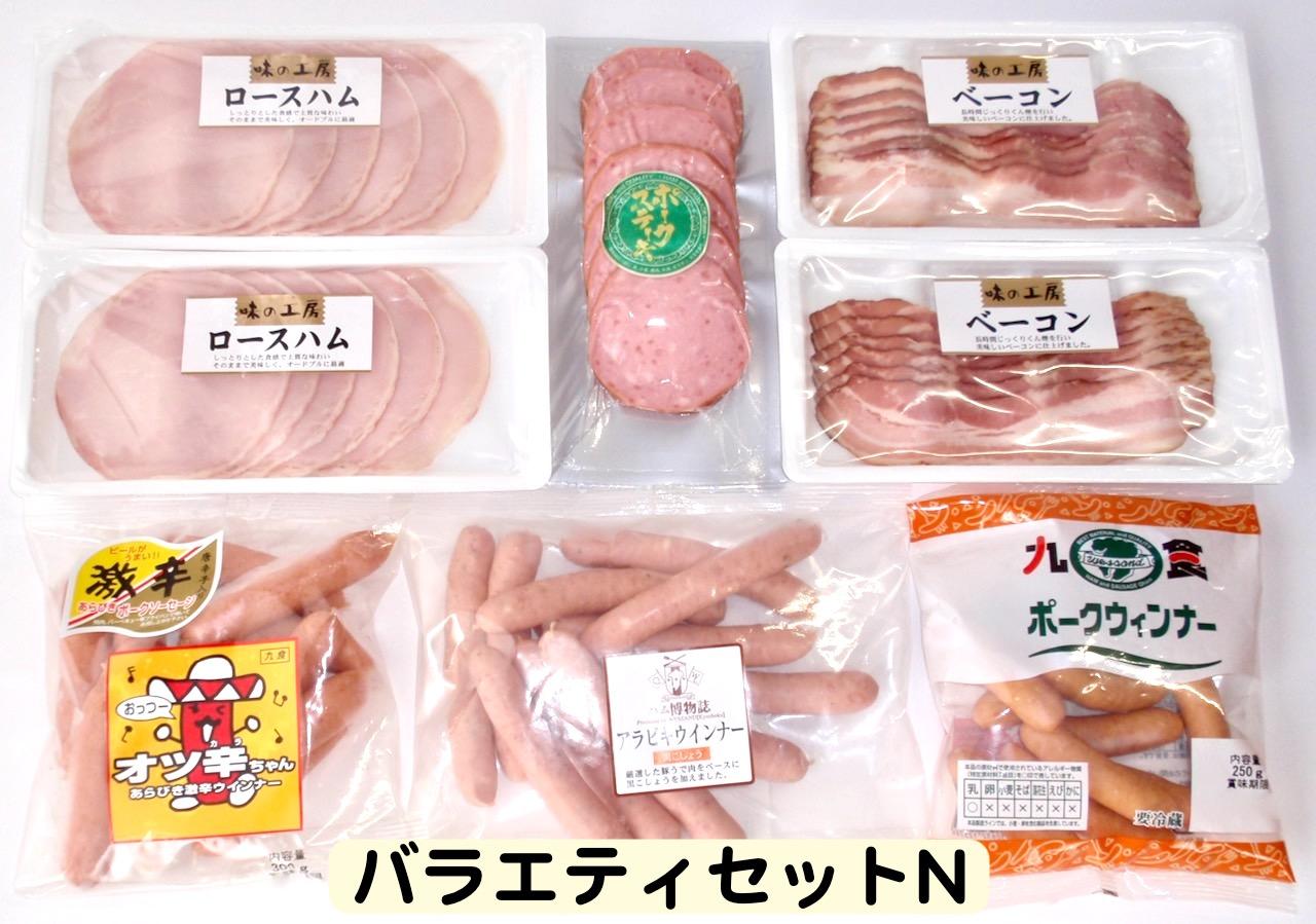 【送料無料】九食バラエティセットN