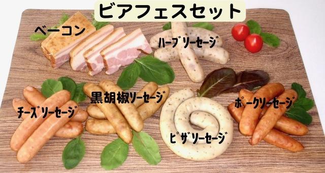お歳暮スローライフ工房ビアフェスセット【送料無料】