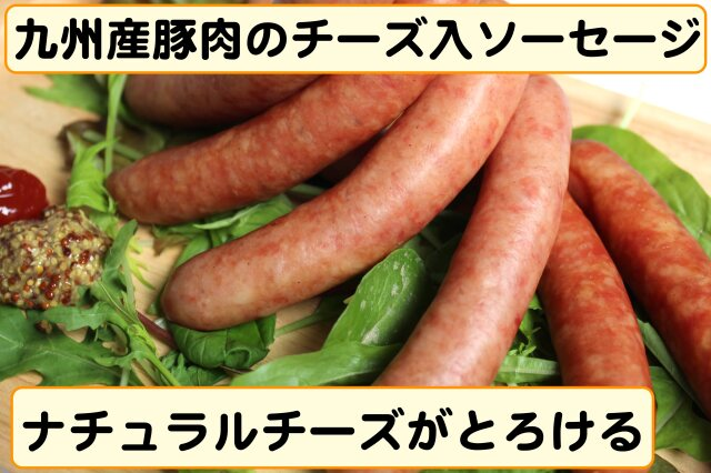 チーズ入ソーセージ(スローライフ工房)